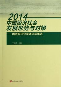 2014中国经济社会发展形势与对策:国务院研究室调研成果选