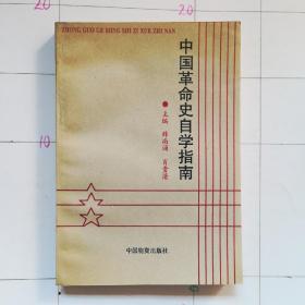 中国革命史自学指南