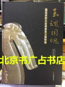 玉魂国魄:湖北枣阳九连墩楚墓玉器特展 【九连墩1、2号墓出土玉器190件组】