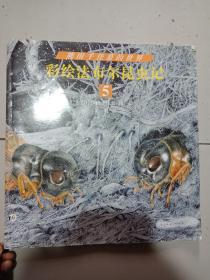 彩绘法布尔昆虫记——熊田千佳慕的世界 第5册