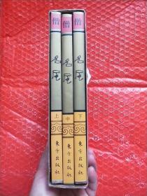《佛教画藏》系列丛书,僧部,名尼,绘图本,【一函三册上中下】一版一印