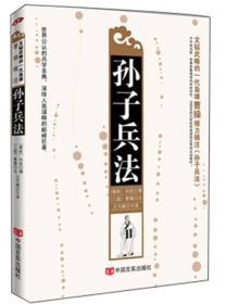 孙子兵法(曹操辑注双色版):久负盛名,广为流传,中国最古老、最杰出的兵书,一代枭雄曹操辑注双色版。