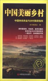 中国休闲农业与旅游指南