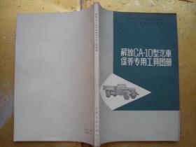 解放CA-10型汽车保养专用工具图册