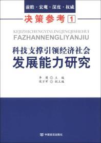 决策参考(1):科技支撑引领经济社会发展能力研究