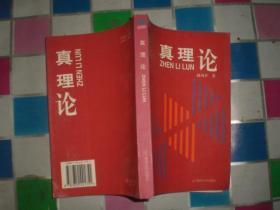 真理论(97年1版1印4000册)
