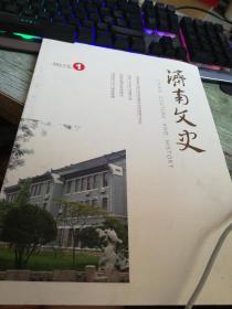 济南文史2017.1