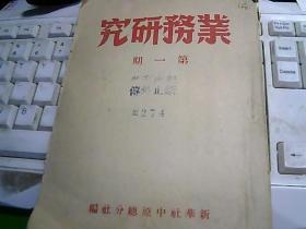 业务研究(第一期)