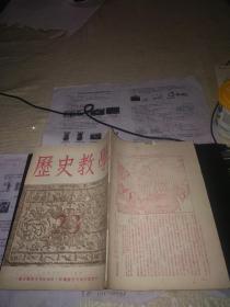 历史教学 1952年23期