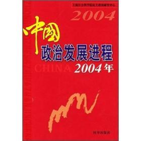 中国政治发展进程(2004年)