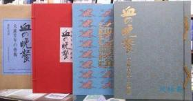 《血之晚餐——大苏芳年的艺术》 日本浮世绘小众领域 月冈芳年之无惨绘 4开全彩印 原大84套图 三岛由纪夫剖腹前作序