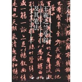 王羲之兰亭叙及其笔法 9787805170053
