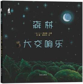 暖绘本:森林大交响乐