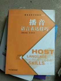 播音语言表达技巧(修订版)