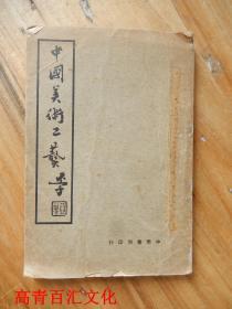 中国美术工艺(中华民国二十九年初版.)