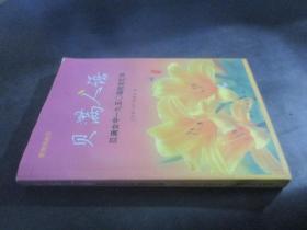贝满人语【陈贞华签名赠书】