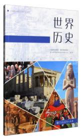 世界历史/普通高中课程标准历史读本