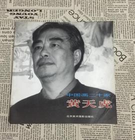 中国画二十家 黄天虎(黄天虎签赠本)
