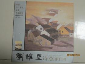 中国当代著名画家个案研究   刘维里 诗意油画