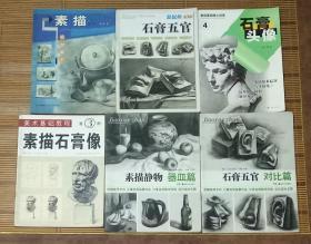 美术基础教程六册:素描石膏像,素描静物,石膏头像,石膏五官,石膏五官对比篇,素描静物器皿篇,