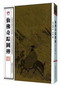 中国历代绘刻本名著新编:仙佛奇踪图传