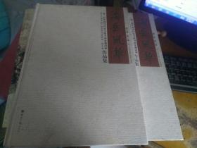 海岳风华:第二届中国当代实力派书画家邀请展作品集【第二辑.第一卷+第二卷】