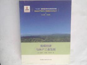 低碳经济与林产工业发展
