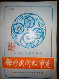 中国民间文学集成-巨野民间故事卷