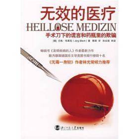 無效的醫療:手術刀下的謊言和藥瓶里的欺騙