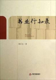 书业行知录:周百义出版工作文集