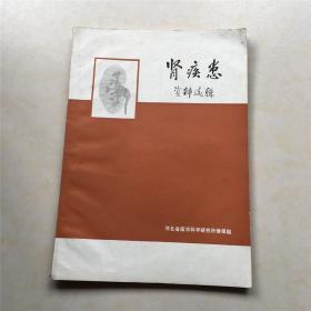 肾疾患资料选辑 河北省医学科学研究所情报组