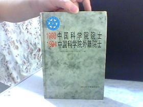 1993中国科学院院士1994中国科学院外籍院士