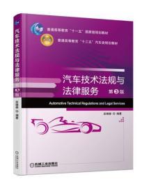 二手正版汽车技术法规与法律服务第3版 庄继德 机械工业出版社9787111601593
