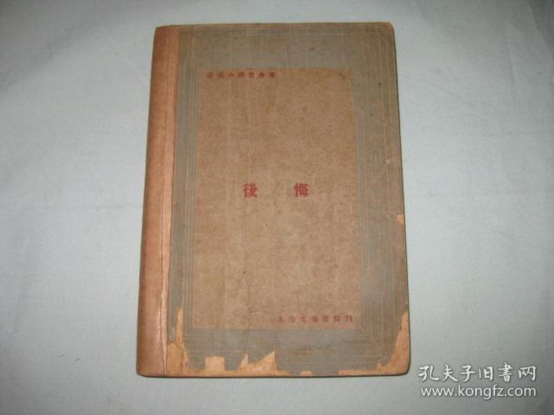 后悔     沫若小说戏曲集    1934年四版