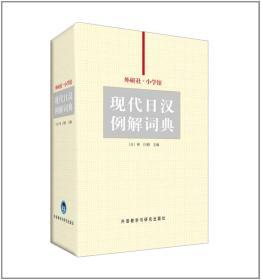 现代日汉例解词典