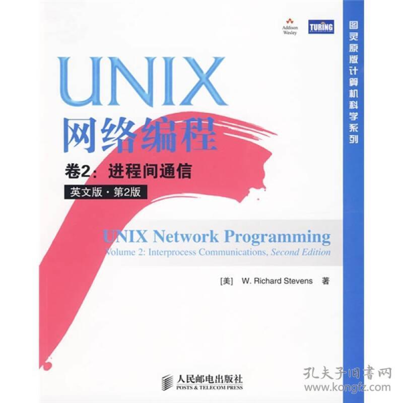 UNIX网络编程卷2进程间通信英文版第二2版 史蒂文斯W.RichardStevens 人民邮电出版社 9787115215116