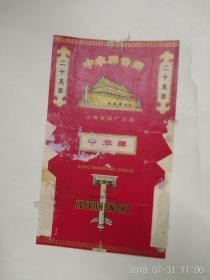 中华牌香烟标