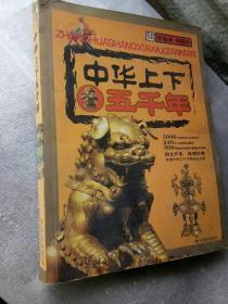 中华上下五千年:全本