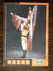 戏剧与电影1981.9