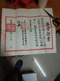 1952年南宁市第一中学毕业证书。有校长、副校长亲笔签名。广西省人民政府教育厅大印
