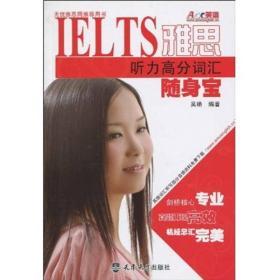 雅思听力高分词汇随身宝吴艳天津大学出版社9787561833759