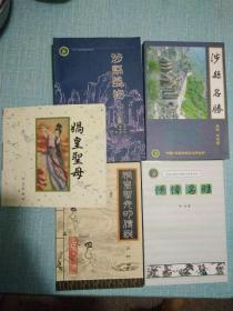 中国涉县首届女娲文化节-珍藏书