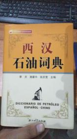 西汉石油词典