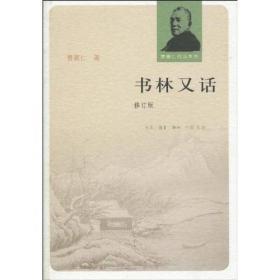 曹聚仁作品系列---书林又话(修订本)