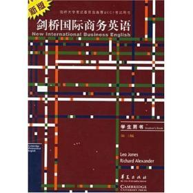 满29包邮 二手剑桥商务英语(学生用书)第三版S琼斯华夏出版社