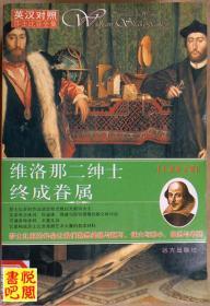 WDC  英汉对照 《莎士比亚全集:维洛那二绅士/终成眷属》(馆藏品)