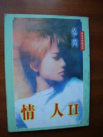 情人(2)