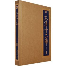 大清十二帝:书香门第
