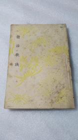 澄治歌诀(1937年1版1印)