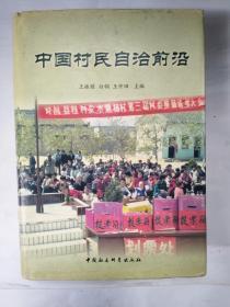 中国村民自洽前沿